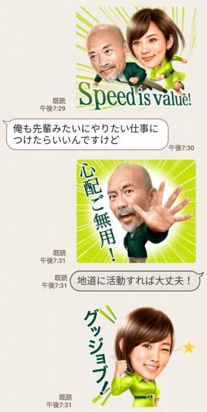 【限定無料スタンプ】竹中直人&夏菜コミュニケーションスタンプを実際にゲットして、トークで遊んでみた。 (4)