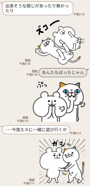 【限定無料スタンプ】タマ川 ヨシ子(猫)第14弾×ゆるくま  スタンプを実際にゲットして、トークで遊んでみた。 (8)