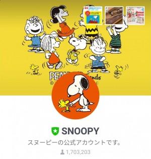【隠し無料スタンプ】スヌーピー日本上陸50周年記念スタンプを実際にゲットして、トークで遊んでみた。 (1)