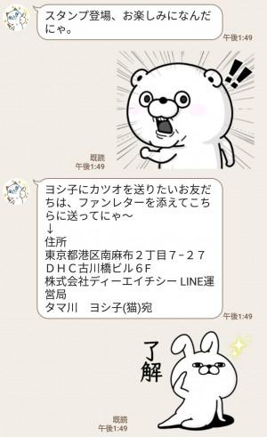 【限定無料スタンプ】タマ川 ヨシ子(猫)第14弾×ゆるくま  スタンプを実際にゲットして、トークで遊んでみた。 (5)