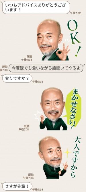 【限定無料スタンプ】竹中直人&夏菜コミュニケーションスタンプを実際にゲットして、トークで遊んでみた。 (5)