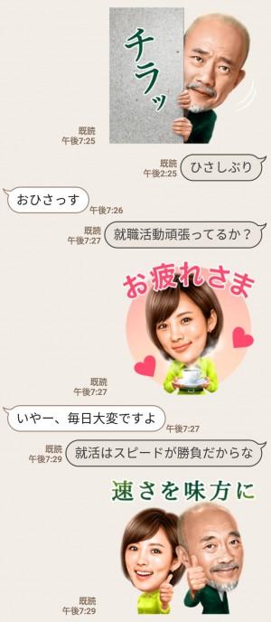 【限定無料スタンプ】竹中直人&夏菜コミュニケーションスタンプを実際にゲットして、トークで遊んでみた。 (3)