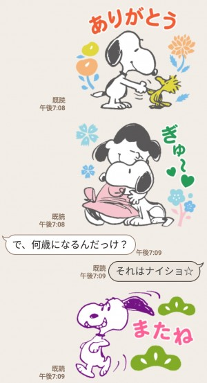 【隠し無料スタンプ】スヌーピー日本上陸50周年記念スタンプを実際にゲットして、トークで遊んでみた。 (7)