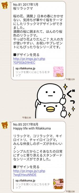 【隠し無料スタンプ】LINE プレイ × リラックマ スタンプを実際にゲットして、トークで遊んでみた。 (4)