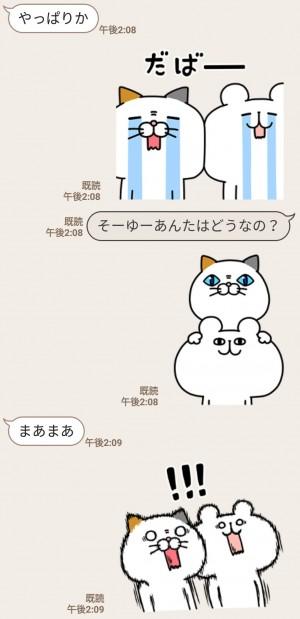 【限定無料スタンプ】タマ川 ヨシ子(猫)第14弾×ゆるくま  スタンプを実際にゲットして、トークで遊んでみた。 (7)