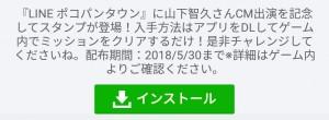 【隠し無料スタンプ】LINE ポコパンタウン×山下智久さん スタンプを実際にゲットして、トークで遊んでみた。 (1)