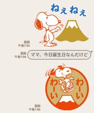 【隠し無料スタンプ】スヌーピー日本上陸50周年記念スタンプを実際にゲットして、トークで遊んでみた。 (5)
