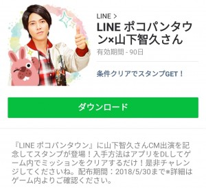 【隠し無料スタンプ】LINE ポコパンタウン×山下智久さん スタンプを実際にゲットして、トークで遊んでみた。 (7)