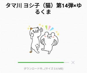 【限定無料スタンプ】タマ川 ヨシ子(猫)第14弾×ゆるくま  スタンプを実際にゲットして、トークで遊んでみた。 (2)