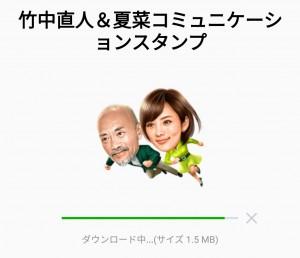 【限定無料スタンプ】竹中直人&夏菜コミュニケーションスタンプを実際にゲットして、トークで遊んでみた。 (2)