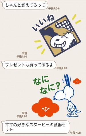 【隠し無料スタンプ】スヌーピー日本上陸50周年記念スタンプを実際にゲットして、トークで遊んでみた。 (6)