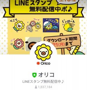 【限定無料スタンプ】オリコトリ☆スタンプ第2弾♪ スタンプを実際にゲットして、トークで遊んでみた。 (1)