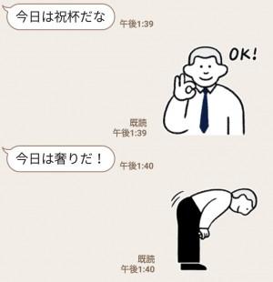 【限定無料スタンプ】ゆるっと!仕事で使える敬語スタンプを実際にゲットして、トークで遊んでみた。 (5)