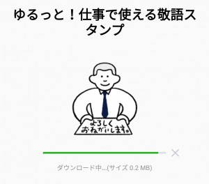 【限定無料スタンプ】ゆるっと!仕事で使える敬語スタンプを実際にゲットして、トークで遊んでみた。 (2)