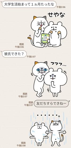 【限定無料スタンプ】タマ川 ヨシ子(猫)第14弾×ゆるくま  スタンプを実際にゲットして、トークで遊んでみた。 (6)