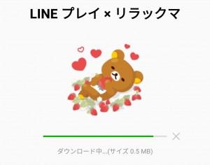 【隠し無料スタンプ】LINE プレイ × リラックマ スタンプを実際にゲットして、トークで遊んでみた。 (2)