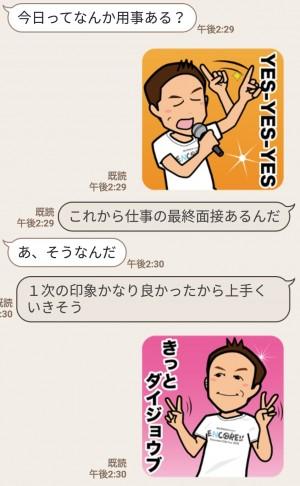 【隠し無料スタンプ】明治安田生命×小田和正 スタンプを実際にゲットして、トークで遊んでみた。 (5)