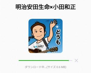 【隠し無料スタンプ】明治安田生命×小田和正 スタンプを実際にゲットして、トークで遊んでみた。 (2)