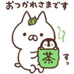 【LINE無料スタンプ速報】ねこぺん日和 スタンプ(2018年06月04日まで)