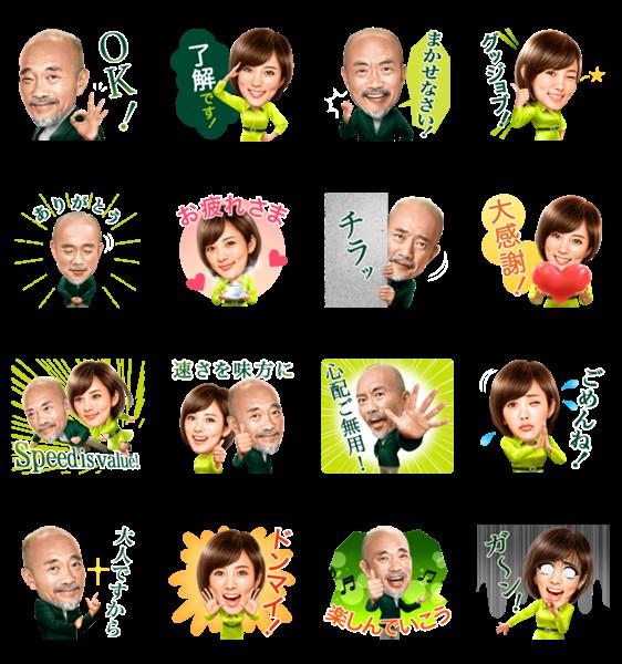 【限定無料スタンプ】竹中直人&夏菜コミュニケーションスタンプを実際にゲットして、トークで遊んでみた。