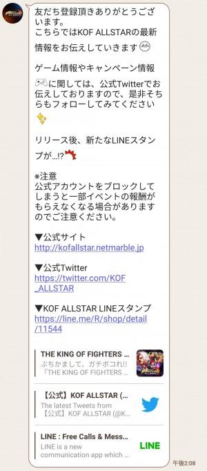 【限定無料スタンプ】KOF ALLSTAR Vol.1 スタンプを実際にゲットして、トークで遊んでみた。 (3)