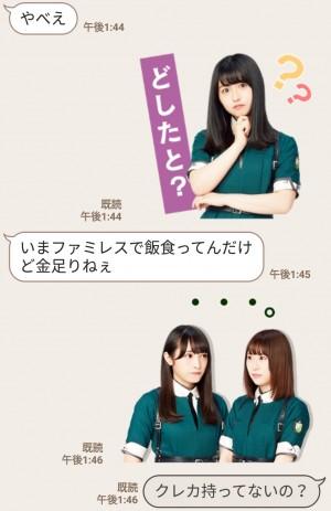 【隠し無料スタンプ】10円ピンポンLINE Pay×欅坂46 スタンプを実際にゲットして、トークで遊んでみた。 (5)