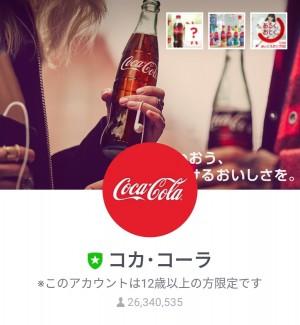 【限定無料スタンプ】ぺんちゃん×コカ・コーラ ポーラーベア スタンプを実際にゲットして、トークで遊んでみた。 (1)