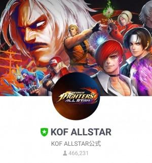 【限定無料スタンプ】KOF ALLSTAR Vol.1 スタンプを実際にゲットして、トークで遊んでみた。 (1)