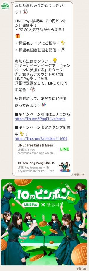 【隠し無料スタンプ】10円ピンポンLINE Pay×欅坂46 スタンプを実際にゲットして、トークで遊んでみた。 (3)