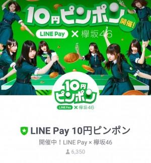 【隠し無料スタンプ】10円ピンポンLINE Pay×欅坂46 スタンプを実際にゲットして、トークで遊んでみた。 (1)