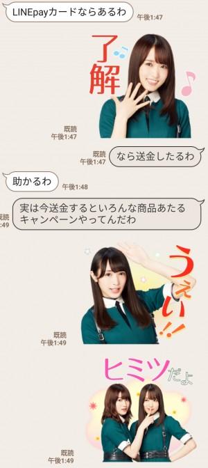 【隠し無料スタンプ】10円ピンポンLINE Pay×欅坂46 スタンプを実際にゲットして、トークで遊んでみた。 (6)