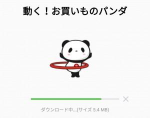 【限定無料スタンプ】動く!お買いものパンダ スタンプを実際にゲットして、トークで遊んでみた。 (2)