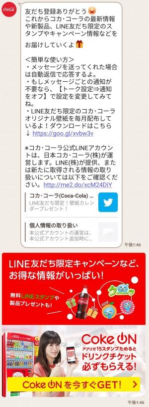 【限定無料スタンプ】ぺんちゃん×コカ・コーラ ポーラーベア スタンプを実際にゲットして、トークで遊んでみた。 (3)