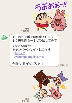 【隠し無料スタンプ】10円ピンポンLINE Pay×欅坂46 スタンプを実際にゲットして、トークで遊んでみた。 (4)