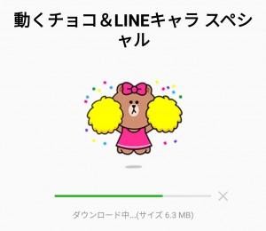 【隠し無料スタンプ】動くチョコ&LINEキャラ スペシャル スタンプを実際にゲットして、トークで遊んでみた。 (2)
