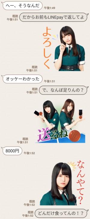 【隠し無料スタンプ】10円ピンポンLINE Pay×欅坂46 スタンプを実際にゲットして、トークで遊んでみた。 (7)