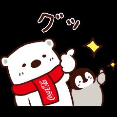 【限定無料スタンプ】ぺんちゃん×コカ・コーラ ポーラーベア スタンプを実際にゲットして、トークで遊んでみた。