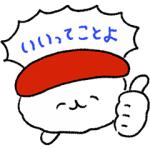 【LINE無料スタンプ速報:隠し】おしゅし x LINE スタンプ