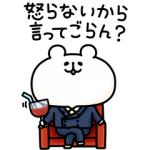 【LINE無料スタンプ速報】ゆるくま×エーザイ スタンプ(2018年07月02日まで)