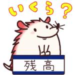 【LINE無料スタンプ速報:隠し】みずっちの教えて!スタンプセット13 スタンプ(2018年08月30日まで)