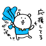 【LINE無料スタンプ速報】選べるニュース×自分ツッコミくま スタンプ(2018年07月11日まで)