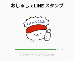 【隠し無料スタンプ】おしゅし x LINE スタンプを実際にゲットして、トークで遊んでみた。 (2)