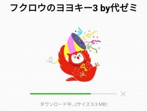 【隠し無料スタンプ】フクロウのヨヨキー3 by代ゼミ スタンプを実際にゲットして、トークで遊んでみた。 (2)