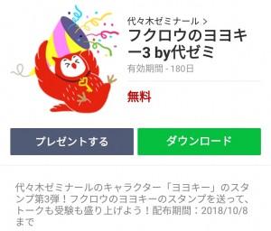 【隠し無料スタンプ】フクロウのヨヨキー3 by代ゼミ スタンプを実際にゲットして、トークで遊んでみた。 (1)
