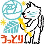 【LINE無料スタンプ速報:隠し】でぃしにゃん★スタンプ(2018年10月11日まで)