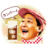 【LINE無料スタンプ速報:隠し】「新・竜兵会」レジャースタンプ(2018年10月18日まで)