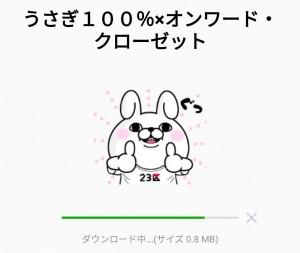 【限定無料スタンプ】うさぎ100%×オンワード・クローゼット スタンプを実際にゲットして、トークで遊んでみた。 (6)