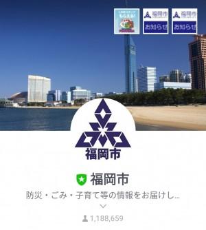 【隠し無料スタンプ】福岡市〜スマートシティ〜 × LINE スタンプを実際にゲットして、トークで遊んでみた。 (1)