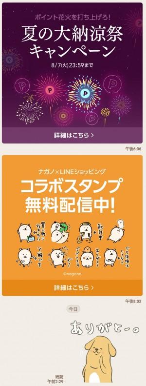 【限定無料スタンプ】ナガノ × LINEショッピング スタンプを実際にゲットして、トークで遊んでみた。 (3)