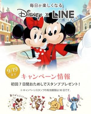 【限定無料スタンプ】Disney x LINEオープン記念 スタンプを実際にゲットして、トークで遊んでみた。 (2)